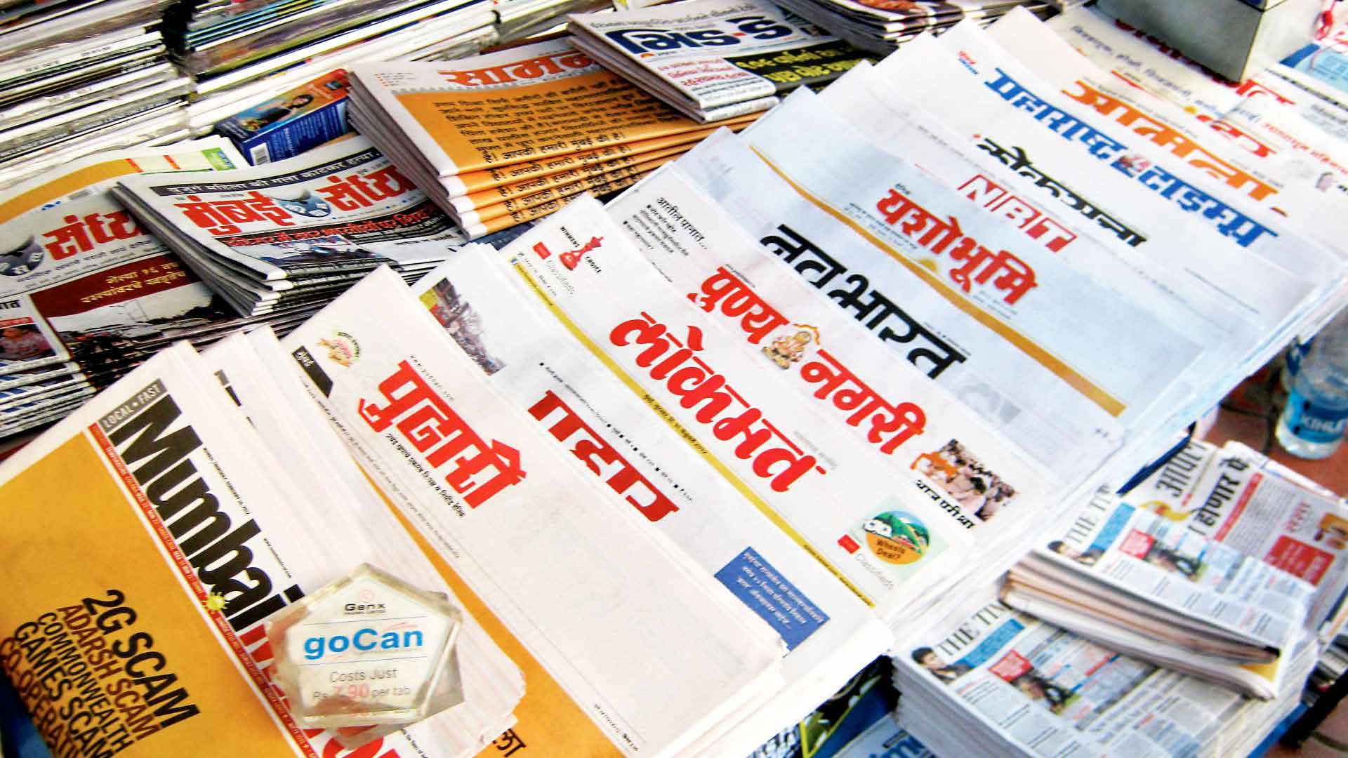Indian newsstand